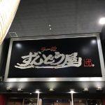 ずんどう屋 大阪の心斎橋店