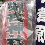 堺戎神社のアクセスと十日戎