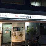 麺ファクトリー ジョーズ上本町のつけ麺