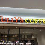 タリーズコーヒーのメニューは充実