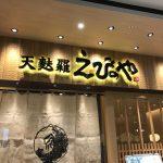 天ぷら えびのやの天ぷらがおいしい