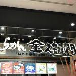 金久右衛門ラーメンの大阪ブラックは真っ黒なスープ