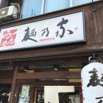 麺乃家上本町のラーメンを情報