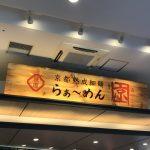 ラーメン京 三井アウトレットパーク竜王店の情報