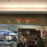 むらやまエスカ店 喫茶店の小倉トースト