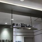 世界の山ちゃんの手羽先唐揚は名古屋で有名