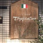 トヨジタリーノは生駒で人気のイタリアン料金が安い