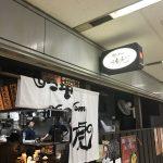 神虎(かみとら)ラーメン大阪駅前ビル店へ行ってきた評価と感想