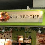 ルシェルシュの生駒のたまごは絶品 生駒駅構内で購入できる