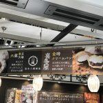 清水六蔵商店の黒豆大福を実際に食べた口コミ