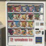 セブンティーンアイスの売れ筋と人気のランキング