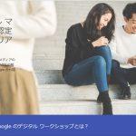 Googleで設定して資格をダウンロード!デジタルワークショップを受講した感想