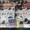 リベラチョコレートはダイエットに効果がある?