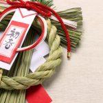 しめ縄の意味と由来 神社に飾ってあるのはどっち?